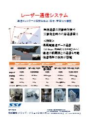 レーザー通信システム 表紙画像