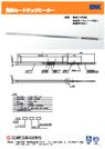 角型「カートリッジヒーター」の製品カタログ 表紙画像