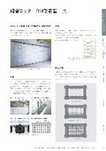 耐震補強工法『鋼管コッターRM耐震壁工法』