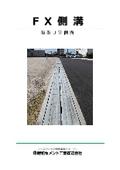 道路用製品 FX側溝 表紙画像