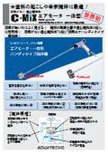 【C-Mix】エアモータ・一体型ハンディタイプ撹拌機