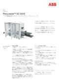 FlexLoader SC 3000|工作機械への投入取出の自動化