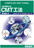 CMT工法 表紙画像
