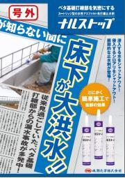 ベタ基礎打継部用止水剤「ナルストップ 」 製品カタログ&施工要領書 表紙画像