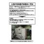2020.03.21 HP各種研磨集塵用集塵機の更新.jpg