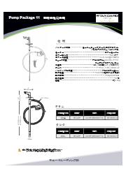 ポンプパッケージ11非腐食性流体・オイル移送用エアー駆動式ドラムポンプ 表紙画像