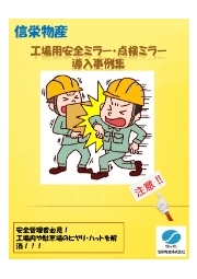 工場用安全・点検ミラーカタログ・導入事例集 表紙画像