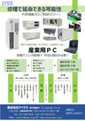 【電子機器修理】産業用PC