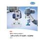 シュマルツ? コボットポンプ ECBPi, ECBPM_Edition 7_12P_01(メール用).jpg