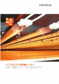 ノーブルライト赤外線ヒーター 加熱・乾燥ソリューションカタログ