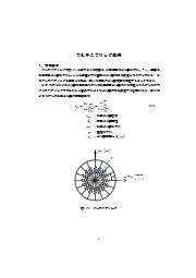 【技術資料】マルチスプリング要素 表紙画像
