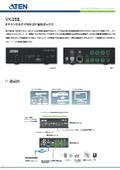 8チャンネルデジタルI/O拡張ボックス『VK258』