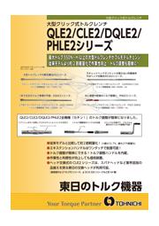 大型クリック式トルクレンチ QLE2/CLE2/DQLE2/PHLE2 カタログ 表紙画像
