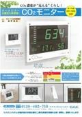 CO2モニター『マーベル 001/003・301』