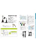 目視検査用スポット照明【無料デモ機貸出中!】 表紙画像