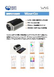 携帯型分光放射計 WaveGo 表紙画像