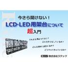 【資料】今さら聞けない!LCD・LED用架台について 超入門 表紙画像