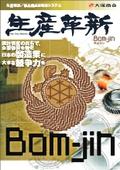 部品構成表管理システム「生産革新 Bom-jin」 表紙画像