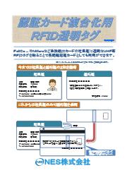 認証カード複合化用RFID透明タグ 表紙画像