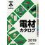 『未来工業 電材カタログ2019-2020』ダイジェスト版 表紙画像