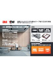 建築パネル仕上げ用テープ『Y-4800-12』カタログ 表紙画像