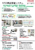 RFIDを活用した薬品管理システム