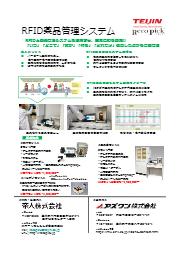 RFIDを活用した薬品管理システム 表紙画像