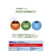 【A4縦版】HotConnect カタログ素案_(181025) .jpg
