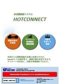 店舗連絡システム「ホットコネクト」 表紙画像