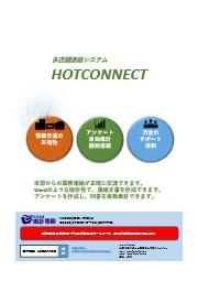 クラウド型 店舗連絡システム『HotConnect』カタログ 表紙画像