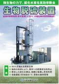 資源リサイクル装置『生物脱硫装置』