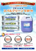 ステンレス溶接焼け取り電解液『スバルクリーン KW-H』