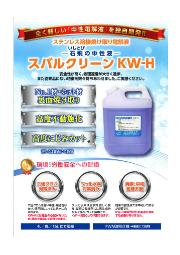 ステンレス溶接焼け取り電解液『スバルクリーン KW-H』 表紙画像