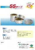 KOYO SSテープ(導電性)は、ガラス繊維補強材により従来になかった強度、高タック、強粘着力耐久性で施工性に優れています