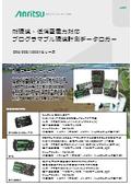 耐環境・低消費電力データロガー【システム構築に最適】