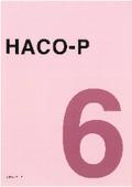 真空成型プラスチックケース『HACO-P』