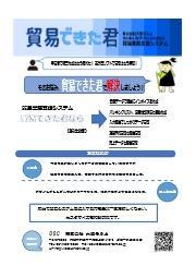 貿易業務支援システム『貿易できた君』 表紙画像