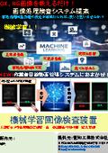 機械学習 画像処理検査装置