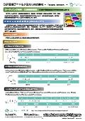 ラジカル開始UV硬化用の反応性希釈剤『ビニルモノマー』 カタログ 表紙画像