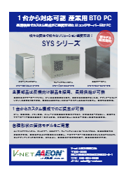 産業用BTO PC 日本語カタログ 2021 Vol1 表紙画像