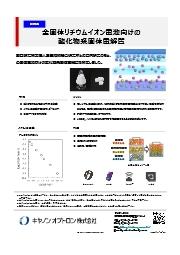 全固体リチウムイオン電池向けの酸化物系固体電解質 表紙画像