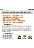建設業様向け工事原価管理システム「Webアクティブコンストラクト」導入事例 -Case1- 表紙画像