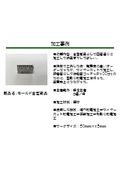 【モールド金型部品】ワークサイズ:50mm×15mm