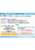 【事例集】リプレイス事例ご紹介