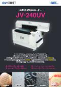 新製品!印刷面にUVニスコーティング GCCシリーズ『JV-240UV』 表紙画像