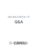 H&S榛名工業グループ Q&A 表紙画像