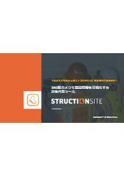 360度画像データ管理システム『StructionSite』 表紙画像