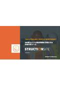 360度カメラで建設現場を可視化する次世代型ツール『StructionSite』のご紹介 表紙画像