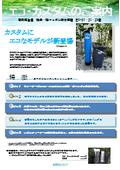 自動再生型 除鉄・除マンガン軟水装置『エコ・カスタム』