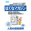 はてなマガジン_制御盤用クーラー編.jpg
